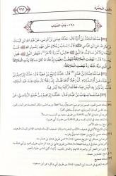 Al Adab al Mufrad - Imam al Boukhârî