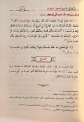 Kitâb Ousoûl al Imân - Cheikh Sâlih Āl ach-Cheikh