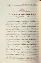 Charh al Ourjoûzat al Mi-iyah - Cheikh 'abderRazzâq al Badr