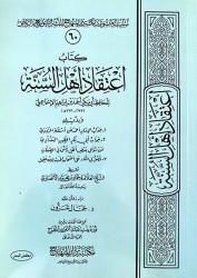 I'tiqâd ahl as-Sounnah - Al Hâfidh Abî Bakr al Ismâ'îl