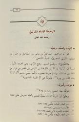 Charh as-Sunnah al Muzânî
