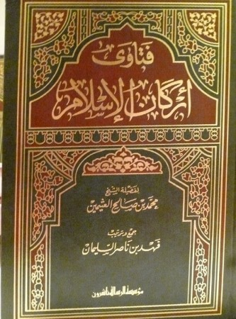 Fatawa sur les Piliers de l'Islam - Cheikh al 'uthaymin