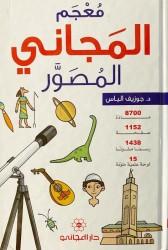 Mou'jam al Majani - Dictionnaire arabe illustré (enfants et débutants)