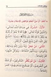 Pack Moutoun Talib al 'Ilm (mini-format)
