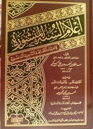 A'lam as-Sunna al-Manchoura / 200 Q-R sur la Aqida