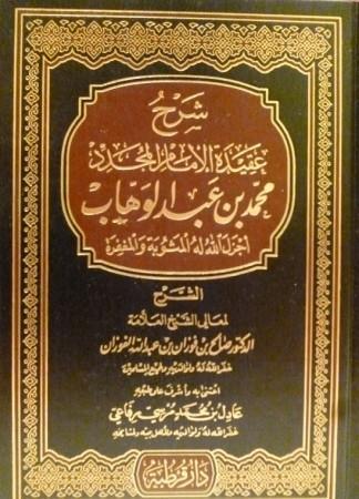 Charh Aqida al-Imam Muhammad ibn AbdelWahhab - Sheikh al Fawzan