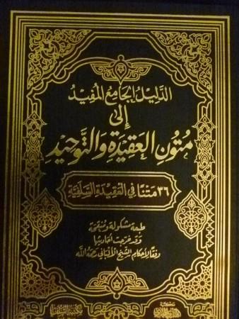 36 Moutoun sur la 'aqidah et le Tawhid