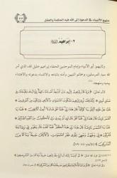 Manhaj al Anbiyah - Cheikh Rabi' ibn Hadi al Madkhali