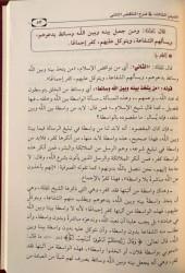 Dourous fi Charh Nawaqid al Islam - Cheikh al Fawzan
