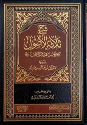 Charh Thalathah al Usul -  Cheikh 'abderRazzak al Badr