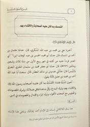 Charh Usul as-Sunnah lil Imam Ahmad - Cheikh Rabi' al Madkhali