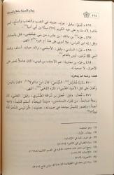 I'lâm al Isâbah bi a'lâm as Sahâba - ibn 'abdil Barr