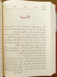 Mukhtar as-Sihah (dictionnaire)
