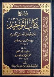 Charh Kitâb at-Tawhîd - Cheikh Taqiy ad-Dine al Hilali