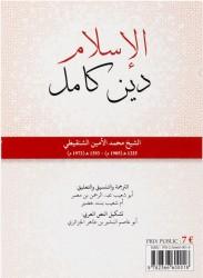 L'Islam une religion complète - Shaykh ash-Shanqiti