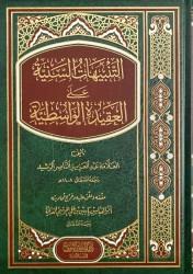 at-Tanbiyah as-saniya 'ala 'aqidah al Wasitiya - Cheikh 'abdel 'Aziz ibn Rachid