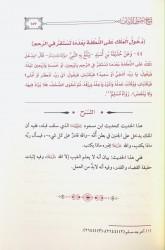Charh Ousoul al Imân - Sheikh al Fawzân
