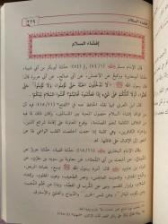 Nasihati li-Nissa - Umm 'abdiLlah bint Muqbil