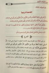 Charh al Qawâ'id al arba'ah / al Ousoul as-Sitta / Nawaqid al Islam - Cheikh 'abderRazzaka al Badr