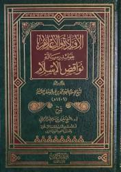 Charh Nawâqid al Islam - Cheikh Soulayman ar-Rouhayli