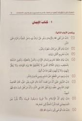 At-Ta'aqoubât 'alâ mâ waqa'a fihi an-Nawawi - Cheikh Rabi' al Madkhali