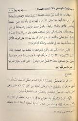 Charh Qawaid al-Muthla - Cheikh 'Ubayd al-Jabiri