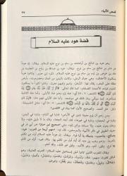 Qasas al Anbiya - Imam ibn Kathîr
