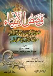 Qasas al Anbiya - Cheikh as-Sa'di