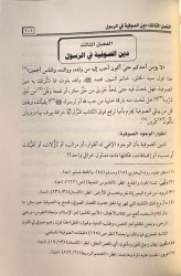 hadhihi hiya as-Soufiya - Cheikh 'abderRahmân al Wakîl