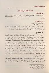 Al Wasit fi an-Nahwi -  Kamila al Kuwari