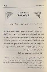 Jâmi' lichourouh Ousoul as-Sounnah li Imam Ahmad