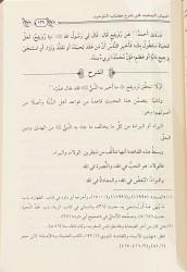 Al Bayân al Moufid fi Charh Kitab at-Tawhîd  - Cheikh 'Oubayd al Jâbirî
