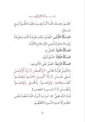 Les Trois Principes Fondamentaux - Cheikh Muhammad ibn 'abdilWahhâb