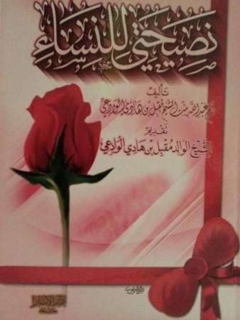 Nassihati li Nissa - نصيحتي للنساء