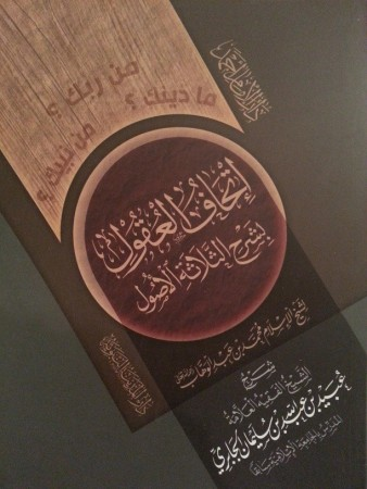 Charh al Oussoul ath Thalatha - Cheikh al Jabiri