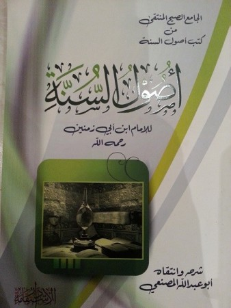 Charh Ousoul as-Sounnah de l'Imam ibn Abi Zamaneen