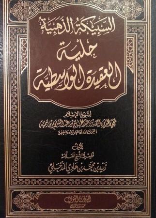 Explication 'aqida al wasitiyah - Cheikh Zayd al Madkhali
