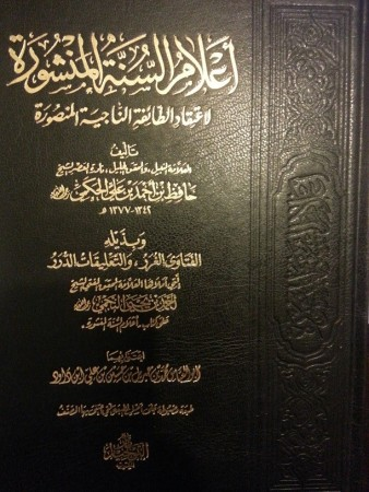 "200 Questions - Réponses sur la ""Aqida"