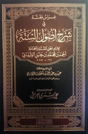 Charh Ousoul as-Sounnah de l'imam Ahmad - Sheikh 'ubayd al Jabiri
