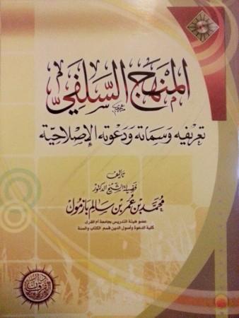 Al Manhaj as Salafi - Sheikh Muhammad Bazmoul