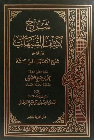 Charh Kachf ach Chubuhat - Sheikh al 'uthaymin