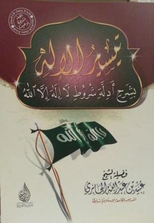 Chourout La ilaha illa Allah - Cheikh al Jabiri