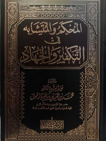 Al Mouhkam wal moutachabih fi Takfir wal Jihad - Sheikh Muhammad Bazmoul