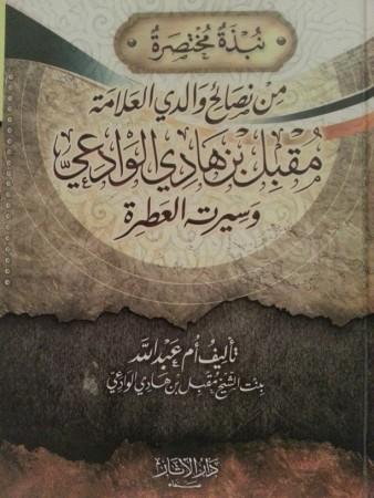 Conseil de mon père Sheikh Muqbil al Wadi'i