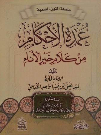 'Oumdatou al Ahkam (harakat)