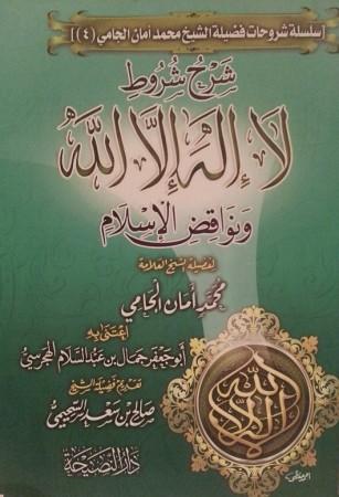 Charh Chourout La Ilaha Illa Allah wa Nawaqid al Islam