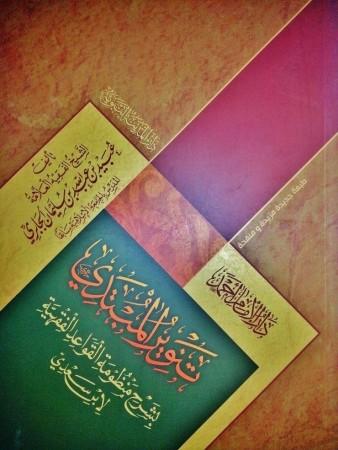 Tanwir al moubtadi - Sheikh 'Ubayd al Jabiri