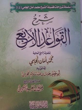 Charh al qawa'id al arba'a