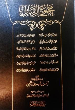 Majmou' ar-Rasail - Shaykh an Najmi
