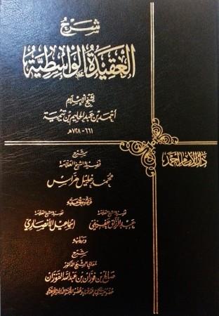 Charh 'aqidah al Wasitiyah - Sheikh Harras, Sheikh al Fawzan